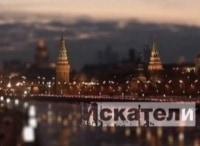 программа Россия Культура: Искатели В поисках клада Бобринских
