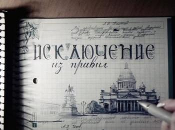 программа Русский иллюзион: Исключение из правил