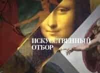 Искусственный отбор в 20:45 на Россия Культура