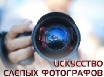 Искусство слепых фотографов кадры