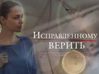 программа ТВ Центр (ТВЦ): Исправленному верить