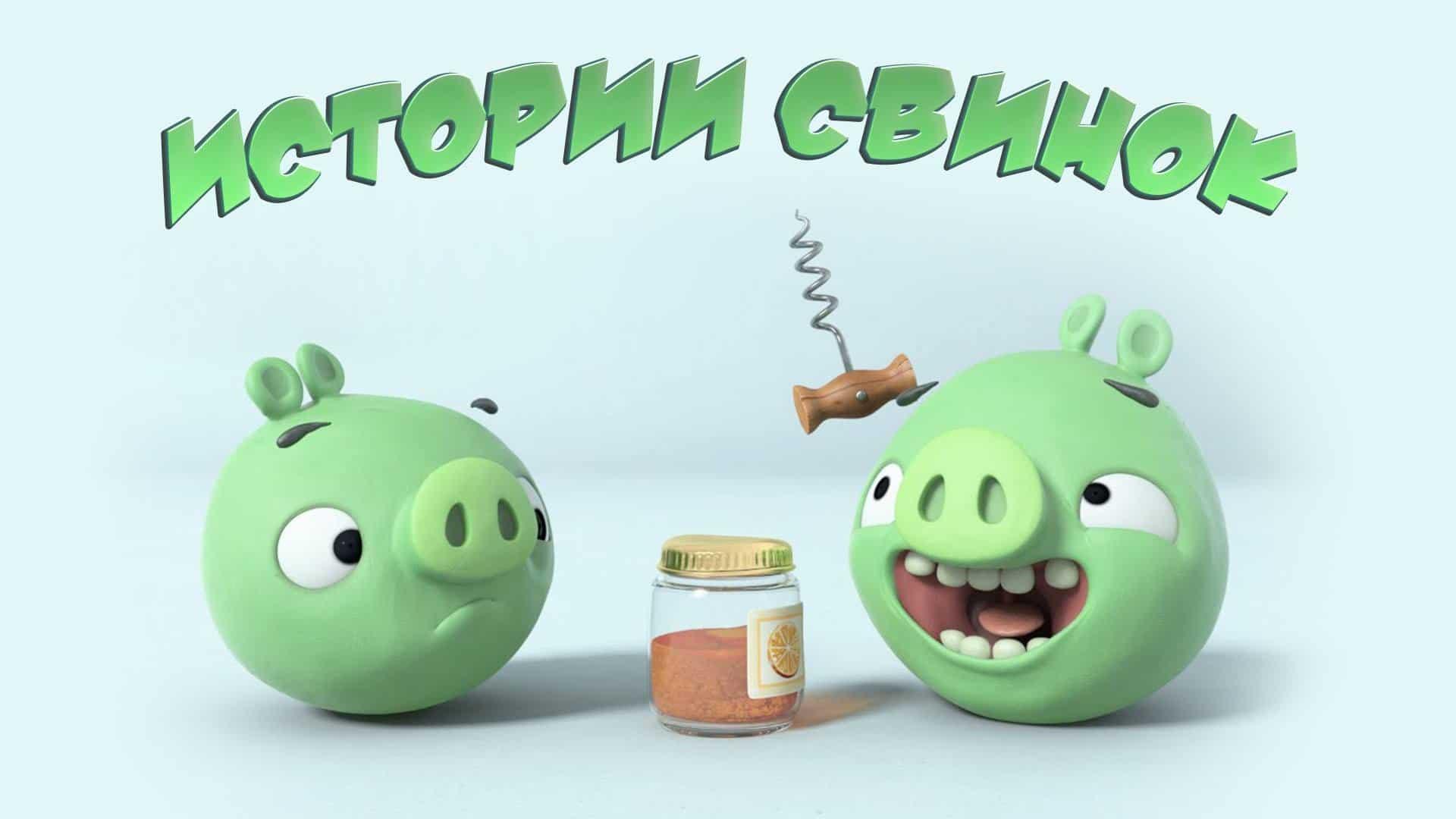программа Карусель: Истории свинок Кольцо для свинки