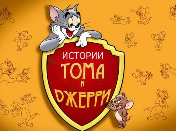 Истории Тома и Джерри фильм (2005), кадры, актеры, видео, трейлеры, отзывы и когда посмотреть   Yaom.ru кадр