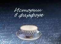 Истории в фарфоре Цена секрета в 12:50 на Россия Культура