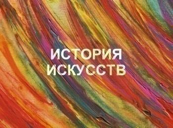 программа В гостях у сказки: История искусств Импрессионисты