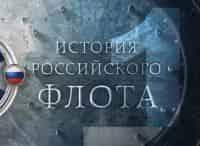 программа Оружие: История российского флота Паруса против пара