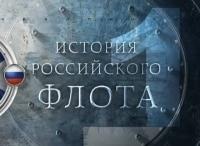 История-российского-флота-Закат-империи