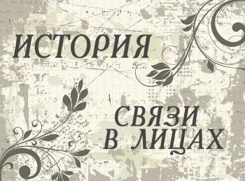 История-связи-в-лицах-Анастасия-Оситис-Истины-души