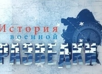 История-военной-разведки-4-серия