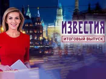 Известия. Итоговый выпуск кадры