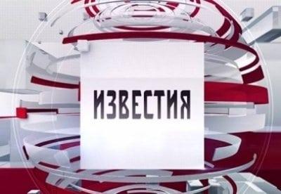 Известия - шоу, телепередача, кадры, ведущие, видео, новости - Yaom.ru кадр