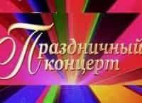 К-25-летию-Казначейства-России-Концерт-в-Государственном-Кремлевском-Дворце