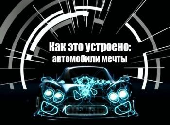 программа DTX: Как это устроено: автомобили мечты 2 серия