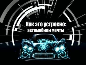 программа DTX: Как это устроено: автомобили мечты