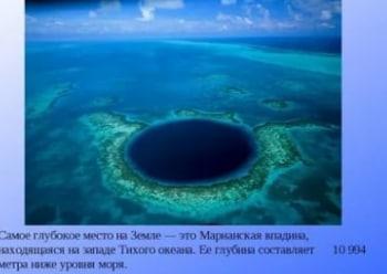 программа History2: Как создавалась Земля Самое глубокое место Земли