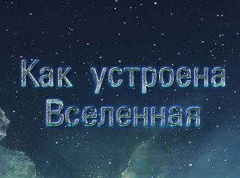 программа Discovery: Как устроена Вселенная В поисках источника жизни