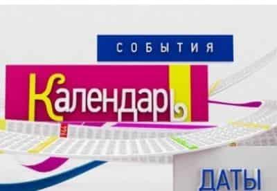 Календарь фильм , кадры, актеры, видео, трейлеры, отзывы и когда посмотреть | Yaom.ru кадр