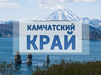программа Калейдоскоп ТВ: Камчатский край