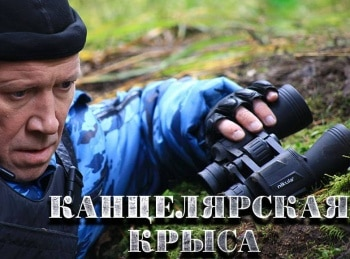 программа НТВ Сериал: Канцелярская крыса 8 серия