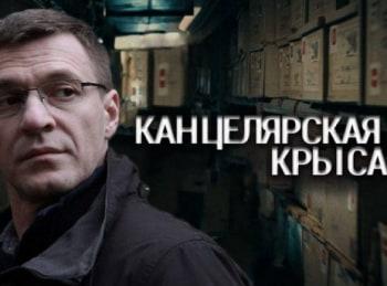 программа НТВ Сериал: Канцелярская крыса Большой передел 13 серия