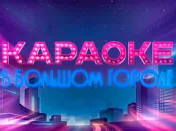 программа МУЗ ТВ: Караоке в большом городе