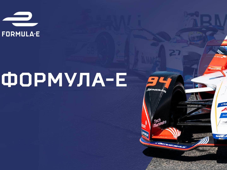 программа Матч Арена: Киберавтоспорт Формула Е 5 й этап
