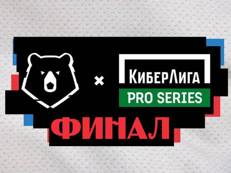 программа МАТЧ ТВ: Киберлига Pro Series Финал Прямая трансляция