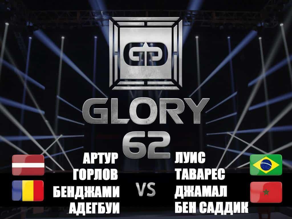 Кикбоксинг Glory 62 Артур Горлов против Луиса Тавареса Бенджамин Адегбуи против Джамала Бен Саддика в 17:25 на канале