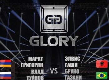 Кикбоксинг Glory 73 Марат Григорян против Элвиса Гаши Влад Туйнов против Бруно Газани Трансляция из Китая в 17:05 на канале