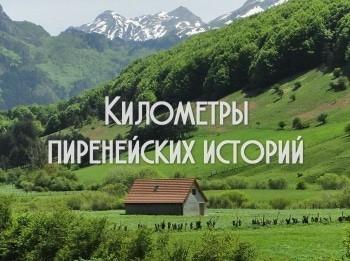 программа Русский Экстрим: Километры пиренейских историй
