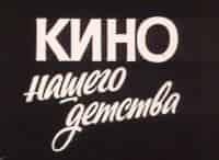 программа Россия Культура: Кино нашего детства