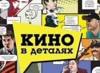 Кино в деталях с Фёдором Бондарчуком в 23:30 на канале