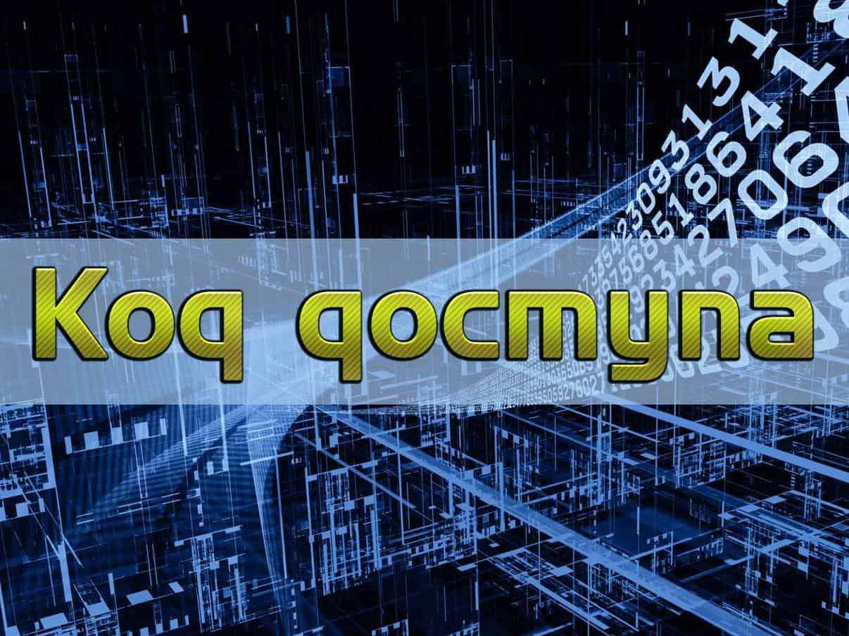 программа Звезда: Код доступа 91 серия