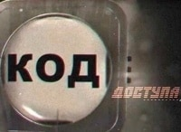 Код доступа Джордж Сорос в 11:10 на канале