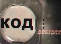 Код доступа Эдвард Сноуден в 19:15 на канале