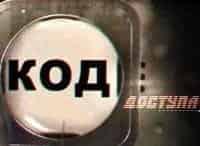 программа Звезда: Код доступа
