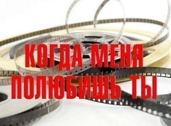 программа Русский роман: Когда меня полюбишь ты