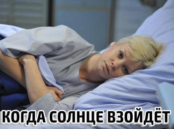 программа Русский роман: Когда солнце взойдет