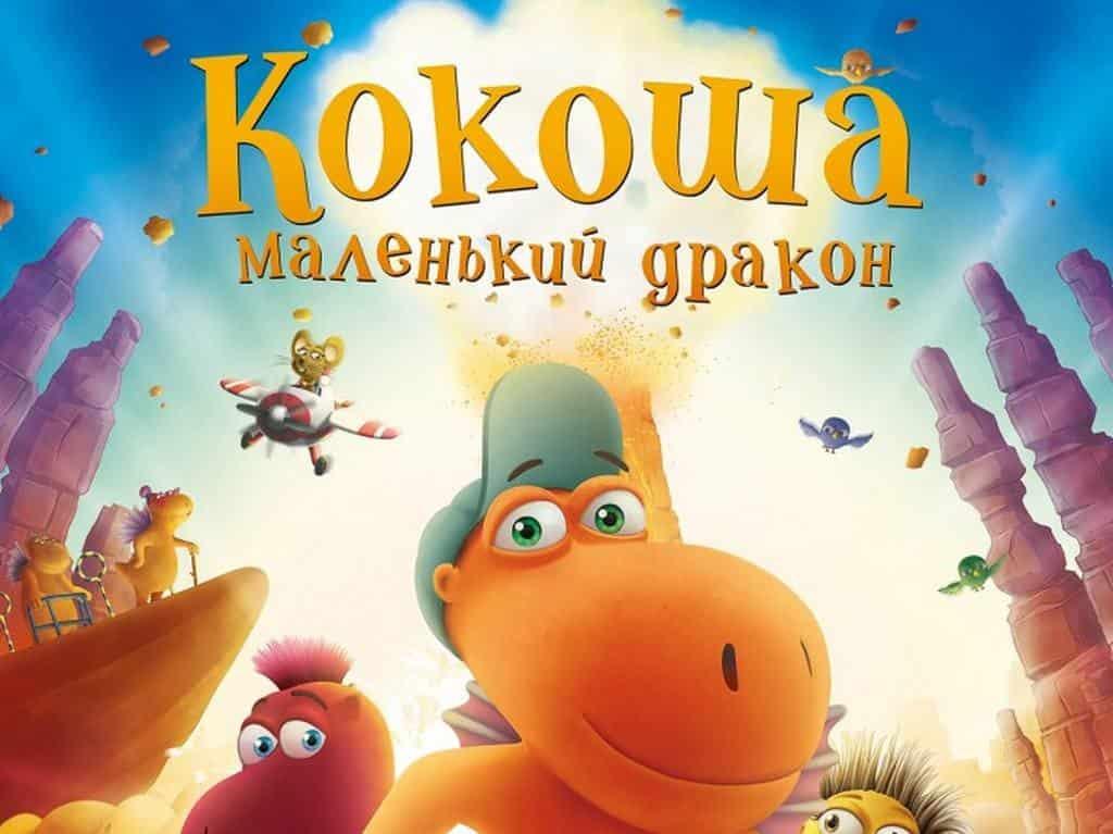 программа Карусель: Кокоша — маленький дракон Ириски для Дедули Джорджи