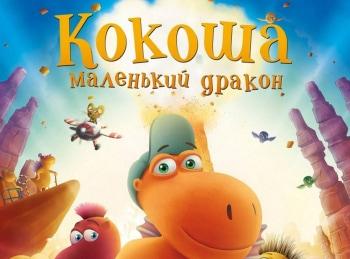 программа Карусель: Кокоша — маленький дракон Преображение Болдуина