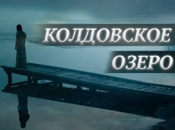 Колдовское озеро в 18:10 на ТВ Центр