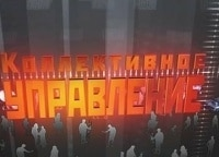 Коллективное управление 48 серия в 11:15 на канале