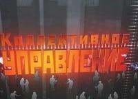 Коллективное управление 59 серия в 11:40 на канале