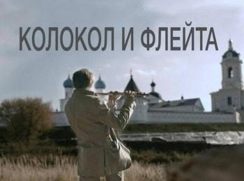 программа Русский иллюзион: Колокол и флейта
