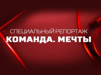 Команда мечты в 05:30 на МАТЧ ТВ