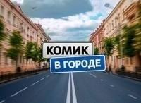 Комик в городе 2 серия в 22:00 на канале