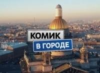 Комик в городе Челябинск в 00:35 на ТНТ