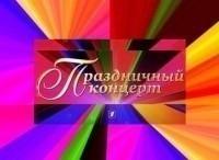 Концерт-Александр-Маршал,-группа-Любэ,-Григорий-Лепс