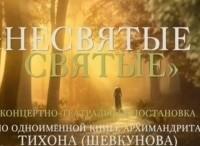 программа Спас ТВ: Концертно театральная постановка Несвятые святые
