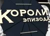 Короли эпизода Борис Новиков в 04:40 на ТВ Центр